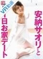 【VR】3本セット '世界一キュートな女子レスラー'安納サオリと1日お家デート「いつも応援してくれてありがと!」<フライデーVRシリーズ>