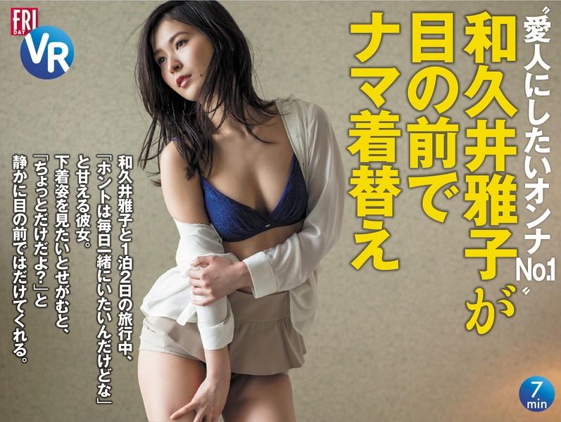 【VR】'愛人にしたいオンナNo.1'和久井雅子が目の前でナマ着替え「なんでアナタのこと好きになっちゃったんだろう」<フライデーVRシリーズ>