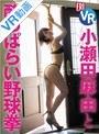 【VR】小瀬田麻由と酔っぱらい野球拳「ジャンケンで負けたら脱がなアカンの?」<フライデーVRシリーズ>