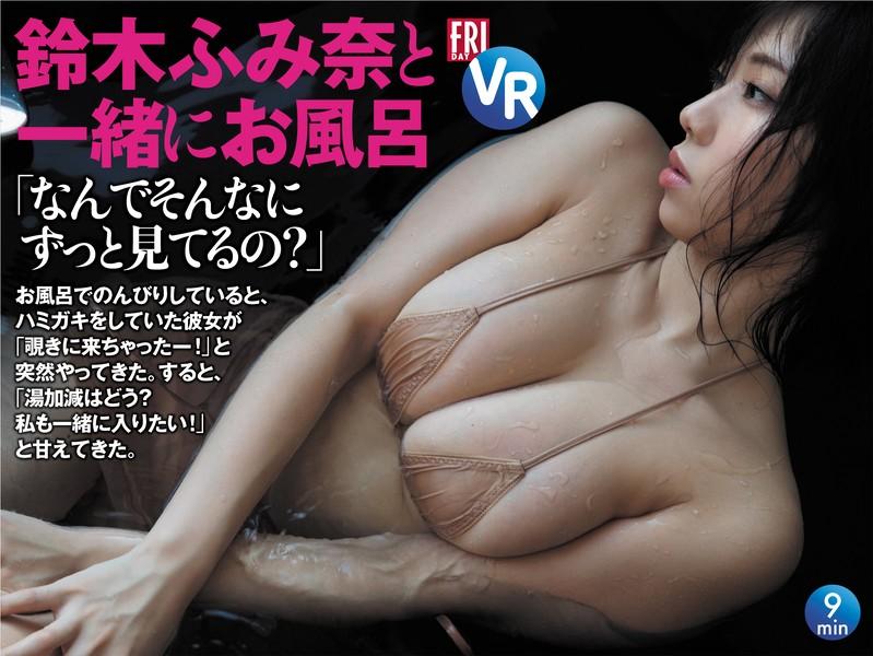 【VR】鈴木ふみ奈と一緒にお風呂「なんでそんなにずっと見てるの?」<フライデーVRシリーズ>