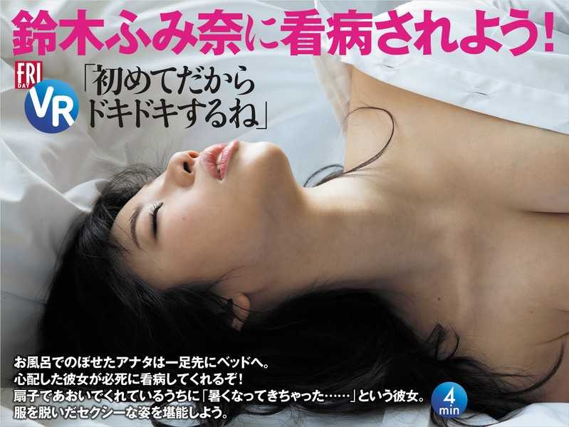 【VR】鈴木ふみ奈に看病されよう!「初めてだからドキドキするね」<フライデーVRシリーズ>