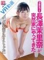【VR】3本セット 長澤茉里奈が突然家にやってきた!「優しい先輩に甘えちゃお」<フライデーVRシリーズ>