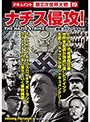 ナチス侵攻!