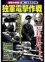独軍電撃作戦 <衝撃の映像・第二次世界...