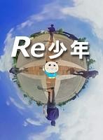 【VR】Re少年(無料)
