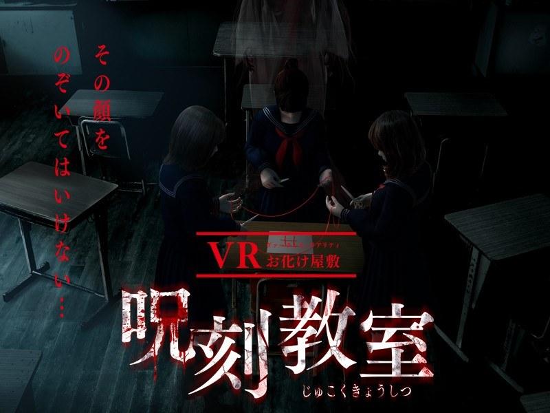 【VR】呪刻教室