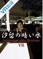 【VR】汐留の暗い水