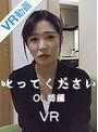 【VR】叱ってください OL姉編 井鈴キララ