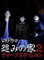 【VR】VRドラマ 怨みの家 2 ディープエディション