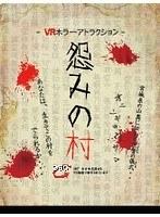 【VR】怨みの村~オニンギョウサマ~