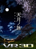【VR】3D 天月ノ詠 アマツキノヨミ