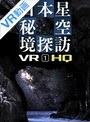 【VR】日本星空秘境探訪-#1- HQ版