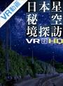 【VR】日本星空秘境探訪-#2 夏と海- HQ版