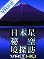 【VR】日本星空秘境探訪-#3 龍神- HQ版