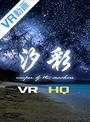 【VR】汐彩-HQ版-