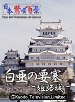 【VR】白亜の要塞~姫路城~ 日本驚嘆百景