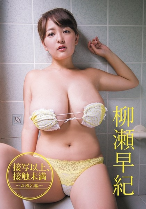 【VR】接写以上、接触未満 柳瀬早紀~お風呂編~