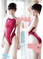 競泳水着物語 〜白と赤の思い出〜 末永みゆ