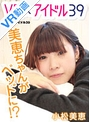 【VR】美恵ちゃんがベッドに!? 小松美恵