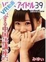 【VR】#1 恋する中国語講座 みゆぃ