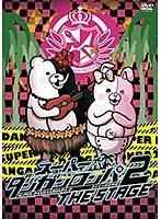 スーパーダンガンロンパ2 THE STAGE〜さよなら絶望学園〜