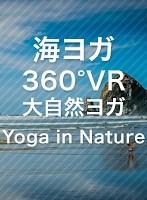 【VR】海ヨガ 360°VR大自然ヨガ Yoga in Nature (無料)