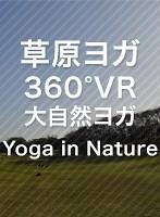 【VR】草原ヨガ 360°VR大自然ヨガ Yoga in Nature (無料)