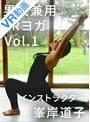 【VR】Vol.1 男女兼用VRヨガ インストラクター峯岸道子
