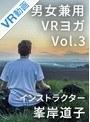 【VR】Vol.3 男女兼用VRヨガ インストラクター峯岸道子