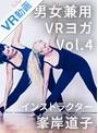 【VR】Vol.4 男女兼用VRヨガ インストラクター峯岸道子