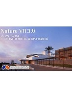 【VR】Nature VR Yoga in グリーンヒル INFINITO HOTEL & SPA 南紀白浜(無料)