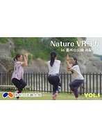 【VR】Nature VR Yoga in 番所山公園 南紀白浜 Vol.1(無料)
