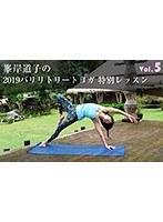 【VR】vol5 峯岸道子の2019バリリトリートヨガ 特別レッスン