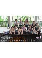 【VR】vol1 峯岸道子の2019バリリトリートヨガ 1日目夕方