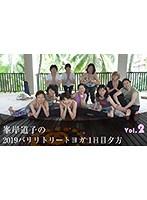 【VR】vol2 峯岸道子の2019バリリトリートヨガ 1日目夕方