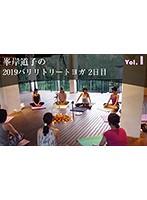 【VR】vol1 峯岸道子の2019バリリトリートヨガ 2日目