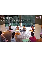 【VR】vol3 峯岸道子の2019バリリトリートヨガ 2日目