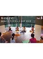 【VR】vol5 峯岸道子の2019バリリトリートヨガ 2日目