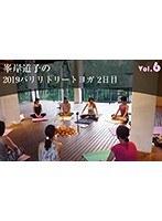 【VR】vol6 峯岸道子の2019バリリトリートヨガ 2日目