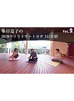 【VR】vol2 峯岸道子の2019バリリトリートヨガ 3日目朝