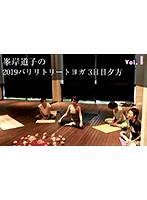 【VR】vol1 峯岸道子の2019バリリトリートヨガ 3日目夕方