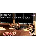 【VR】vol2 峯岸道子の2019バリリトリートヨガ 3日目夕方