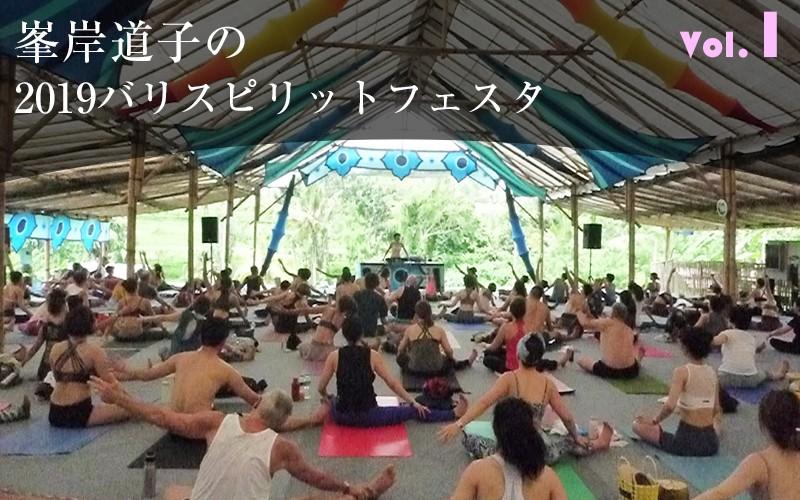 【VR】vol1 峯岸道子2019バリスピリットフェスタ