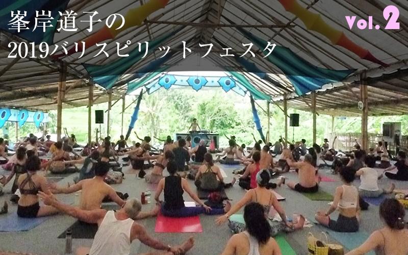 【VR】vol2 峯岸道子2019バリスピリットフェスタ