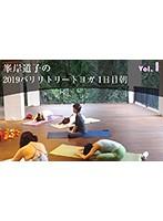 【VR】vol1 峯岸道子の2019バリリトリートヨガ 1日目朝
