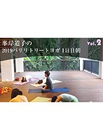 【VR】vol2 峯岸道子の2019バリリトリートヨガ 1日目朝