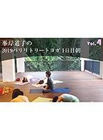 【VR】vol4 峯岸道子の2019バリリトリートヨガ 1日目朝