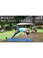 【VR】vol1 峯岸道子の2019バリリトリートヨガ 特別レッスン