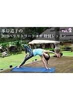 【VR】vol2 峯岸道子の2019バリリトリートヨガ 特別レッスン