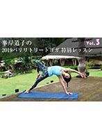 【VR】vol3 峯岸道子の2019バリリトリートヨガ 特別レッスン